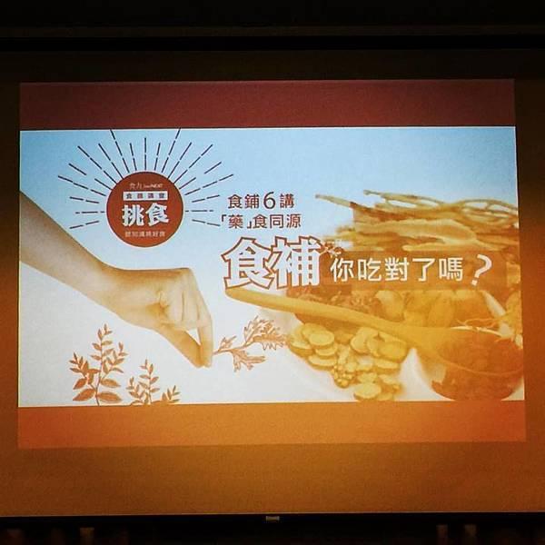2016-0221 食補你吃對了嗎?.jpg