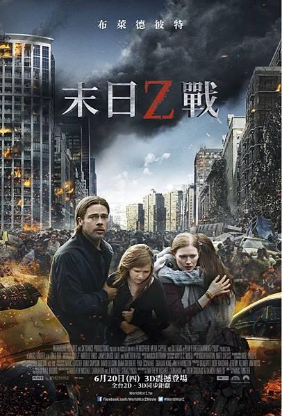 電影-末日之戰.jpg