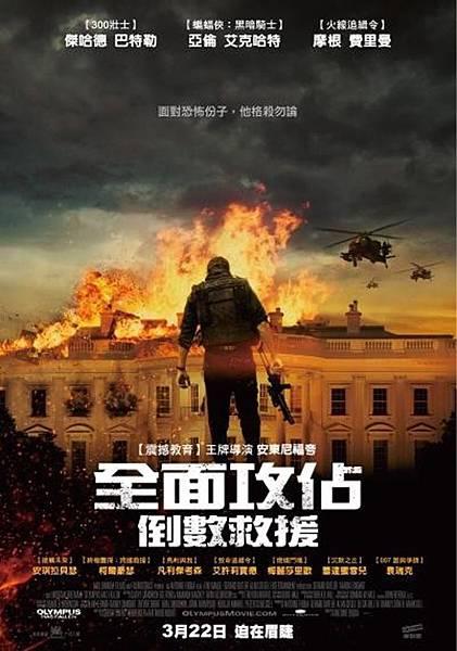 電影-全民攻佔-倒數救援.jpg