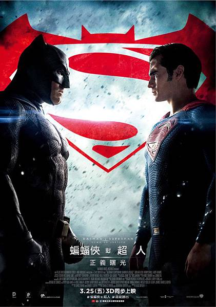 電影-蝙蝠俠對超人-正義曙光.jpg
