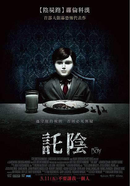 電影-託陰 the boy.jpg