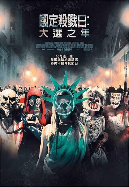 電影-國定殺戮日-大選之年 The Purge-Election Year.jpg