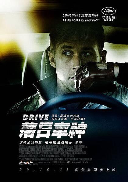 電影-落日車神 Drive.jpg