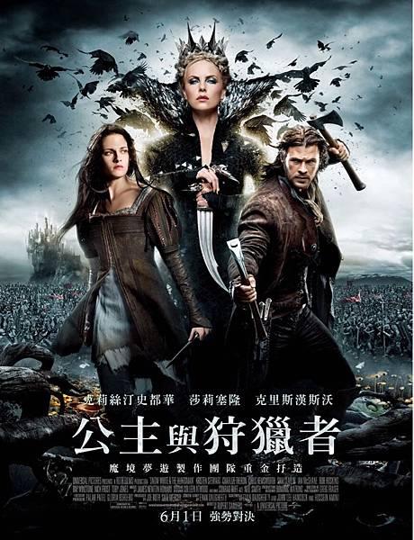 電影-公主與狩獵者.jpg