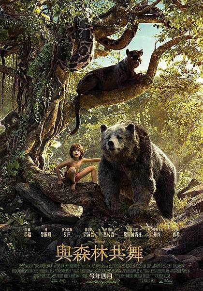 電影-與森林共舞.jpg