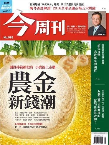 C閱讀-今周刊-農金新錢潮.jpg
