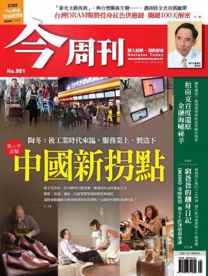 C閱讀-今週刊-中國新拐點.jpg