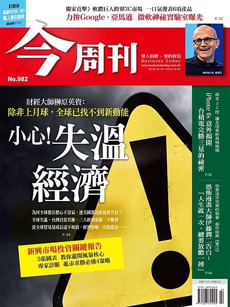 C閱讀-今週刊-小心!失溫經濟.jpg