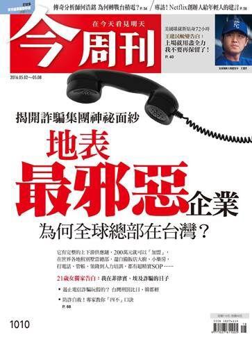 C閱讀-今週刊-地表最邪惡企業.jpg