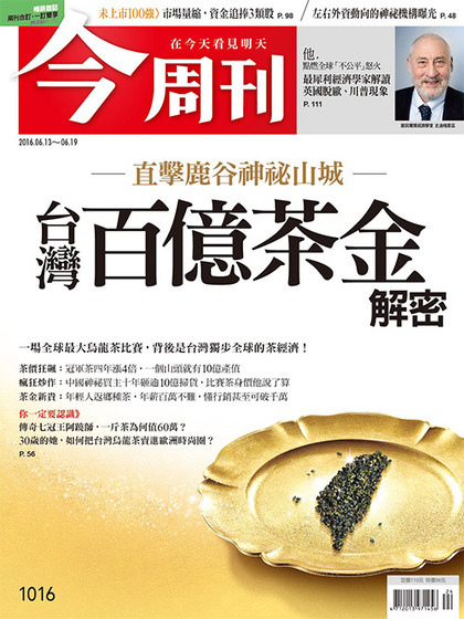 C閱讀-今周刊-台灣百億茶金解密.jpg