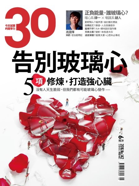 C閱讀-30-告別玻璃心.jpg