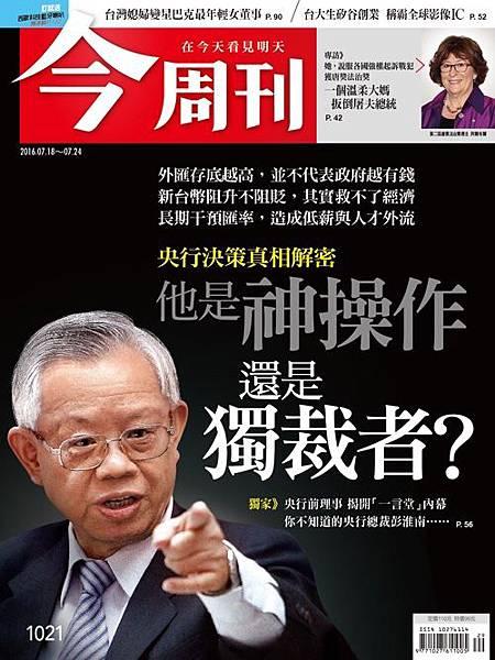 C閱讀-今周刊-他是神操作 還是獨裁者.jpg