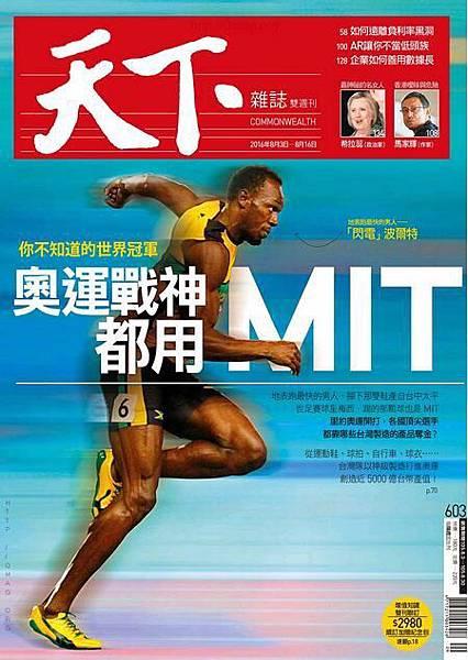 C-閱讀-天下-奧運戰神都用MIT.jpg