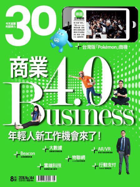 C閱讀-30雜誌-商業4.0 年輕人新工作來了.jpg