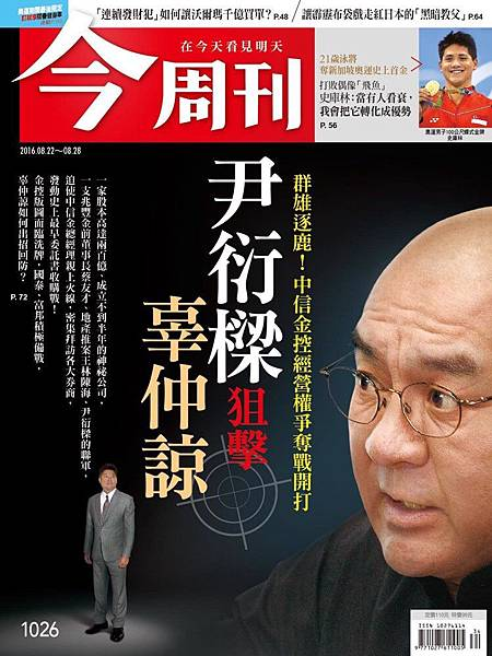 C-閱讀-今週刊-尹衍樑狙擊辜仲諒.jpg