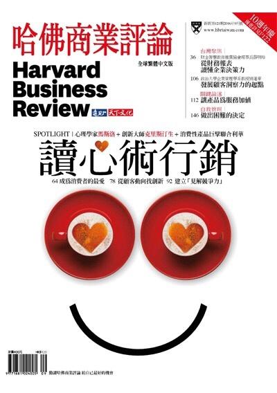 C閱讀-哈佛-讀心術行銷.jpg