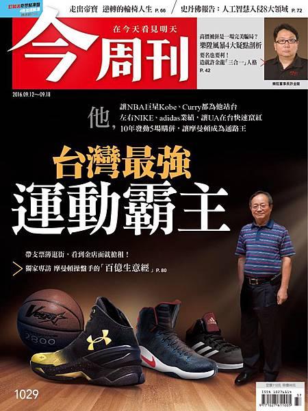 C閱讀-今週刊-台灣最強運動霸主.jpg