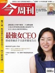 C閱讀-今週刊-最強女CEO.jpg