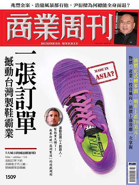 C閱讀-商周-一張訂單撼動台灣製鞋霸業1.jpg