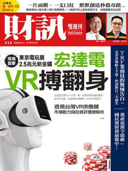 C閱讀-財訊-宏達電VR搏翻身1.jpg