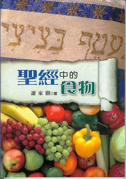A閱讀-聖經中的食物.jpg