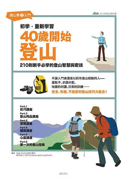 A閱讀-40歲開始登山.jpg