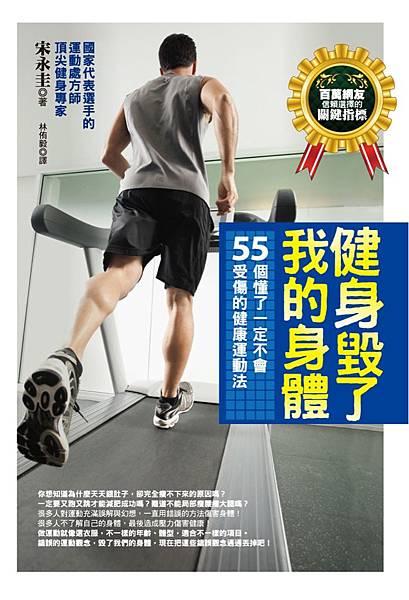 A閱讀-健身毀了我的身體.jpg