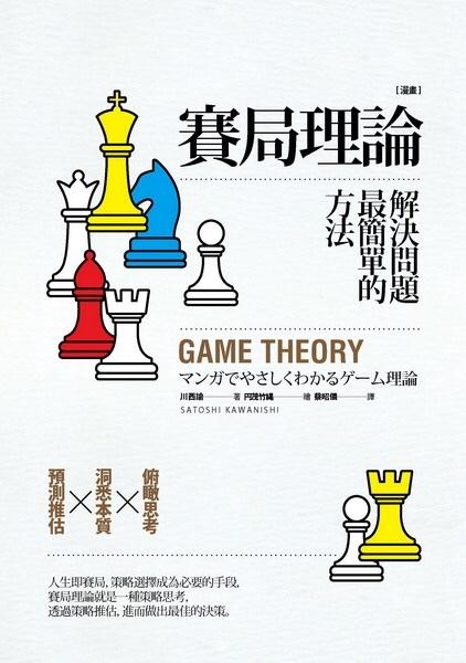 A閱讀-賽局理論.jpg