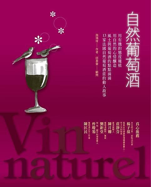 A閱讀-自然葡萄酒.jpg