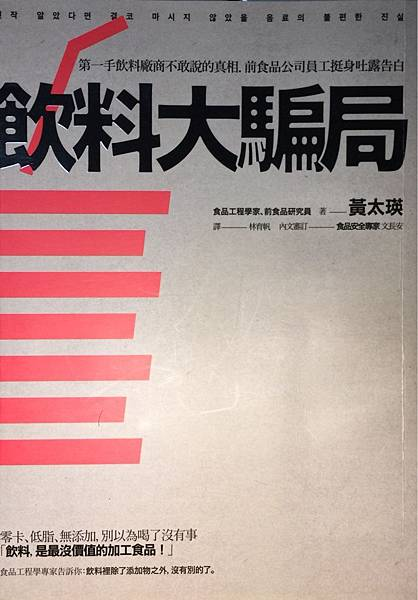 A閱讀-飲料大騙局.jpg