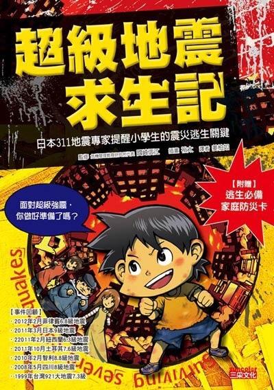 A-閱讀-超級地震求生記.jpg