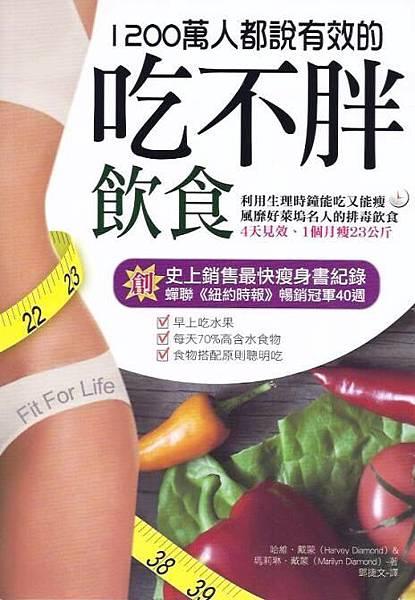 A閱讀-1200萬人都說有效的吃不胖飲食.jpg