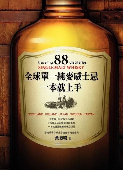 A閱讀-全球單一純麥威士忌 一本就上手1.jpg