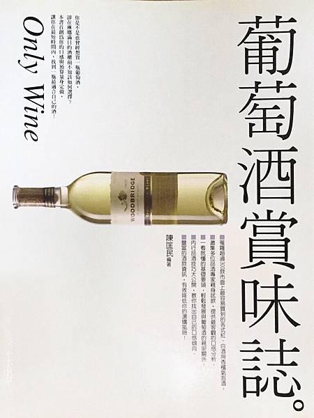 A閱讀-葡萄酒賞味誌1.jpg
