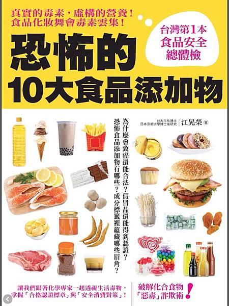 A閱讀-恐怖的10大食品添加物.jpg