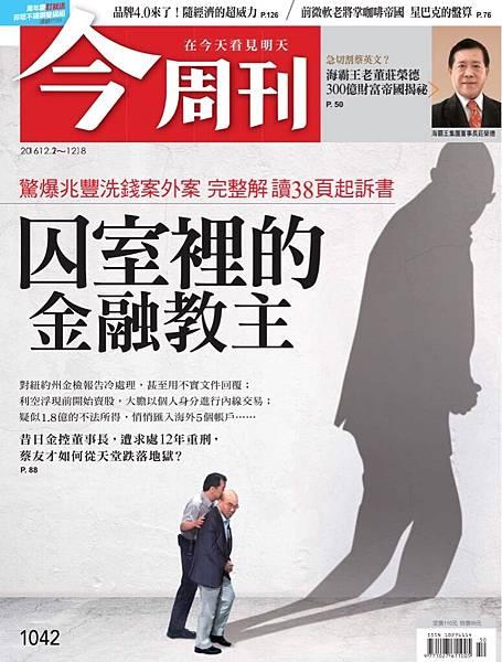C雜誌-今周刊-囚室裡的金融教主.jpg