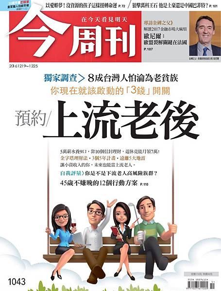 C雜誌-今周刊-預約上流老後.jpg