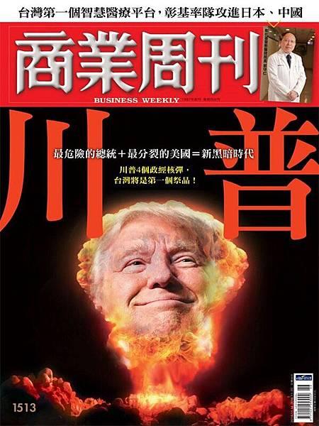 C雜誌-商周-最危險的總統+最分裂的美國=新黑暗時代.jpg
