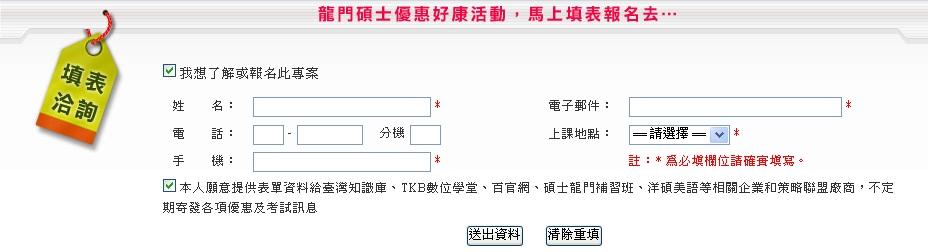 101年大學轉學考簡章代訂服務開跑嘍!!