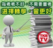 大學轉學考 - TKB 碩士龍門