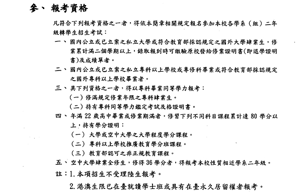 國立臺灣大學學士班二年級轉學生招生簡章