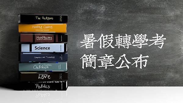 106/2017暑假轉學考簡章-轉學考補習班