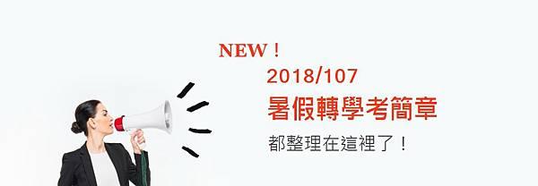 2018-107大學轉學考簡章-2018transtest