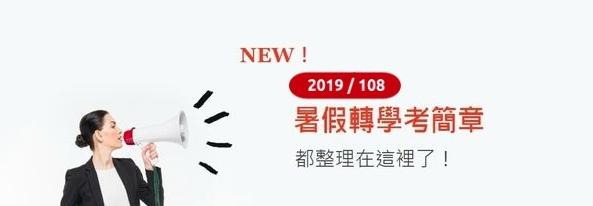 2019/108大學轉學考簡章-2019transtest