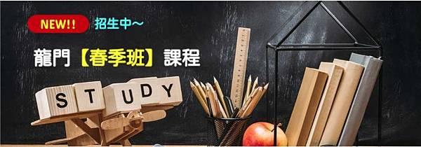 2019/108龍門轉學考|春季班