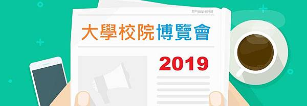 2019大學博覽會