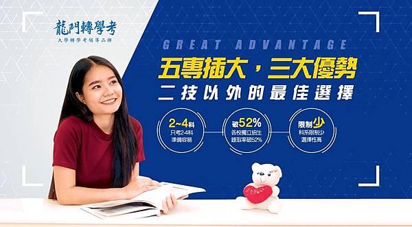 五專升學|插大(大學轉學考)Q&A-升學管道/考試資格/考試科目