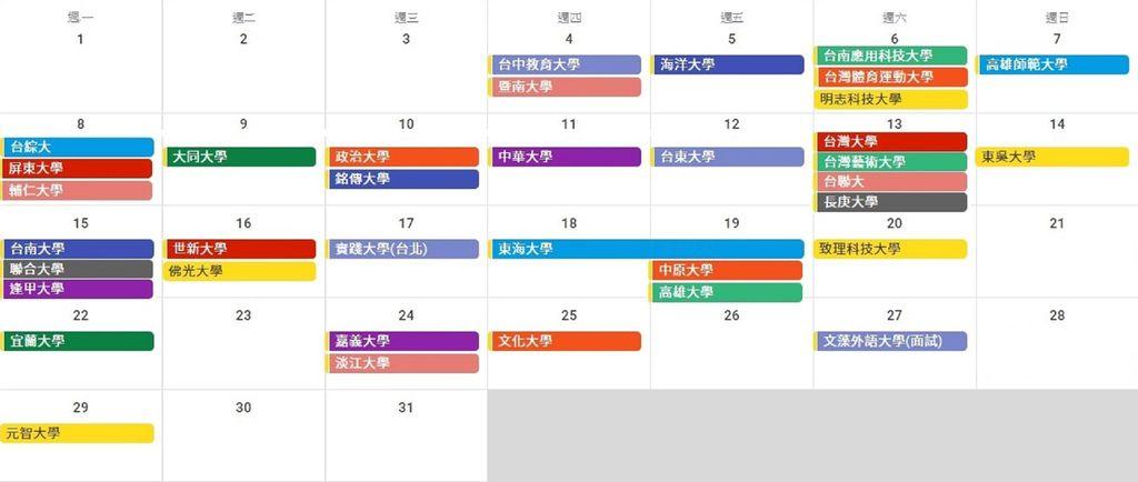 7月 - calendar.google.com.jpg