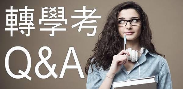 轉學考Q&A大學轉學考大小問