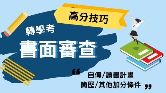轉學考備審資料/書面審查(自傳/讀書計畫)
